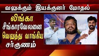 Kalavani 2 stay order isue Director Sarkunam accuses singaravelan Tamil News Live