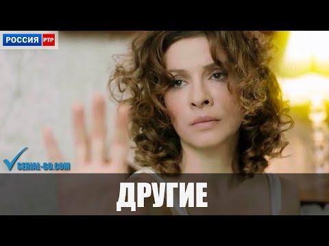 Драма «Дрyгиe» 1-16 серия из 16 (2019) HD