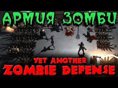 Армия зомби - Yet Another Zombie Defense HD стрим