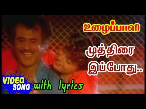 Uzhaippali Tamil Movie Songs | Muthirai Eppodhu Video Song With Lyrics | Rajinikanth | Roja