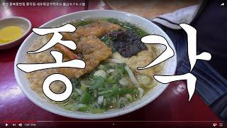 부산 광복동맛집 종각집 새우튀김가락국수 釜山のグルメ店