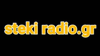 steki radio.gr