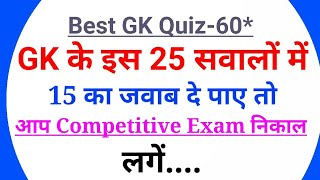General Knowledge || GK Quiz With Answers in Hindi for Competitive Exams
