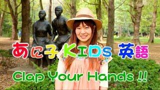 Clap Your Hands !! あに子のKIDS子供のための歌とアクティビティ。英語...