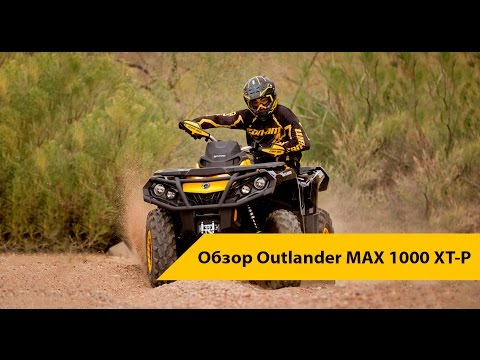 Обзор BRP Can Am Outlander MAX 1000 XT-P