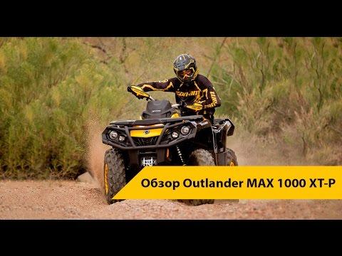 Обзор BRP Can Am Outlander MAX 1000 XT-P