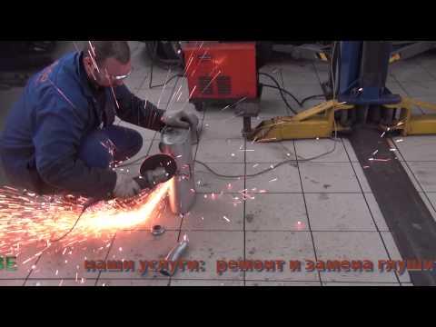 Ремонт глушителя на Volga Siber. - Смешные видео приколы