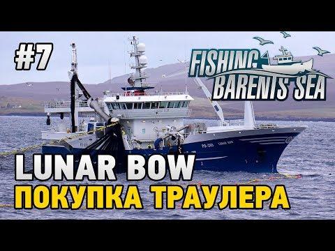 Fishing Barents Sea #7 Покупаем траулер Lunar Bowиз YouTube · Длительность: 2 ч12 мин41 с