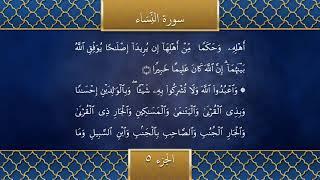 Holy Qur'an Recitation | Part 5 | #Ramadan2021 | تلاوتِ قرآن مجید