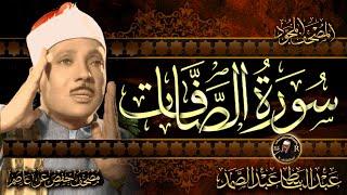 سورة الصافات كاملة ( أستمع واقرأ ) من أروع ما جود الشيخ عبد الباسط عبد الصمد | Surah As-Saffat