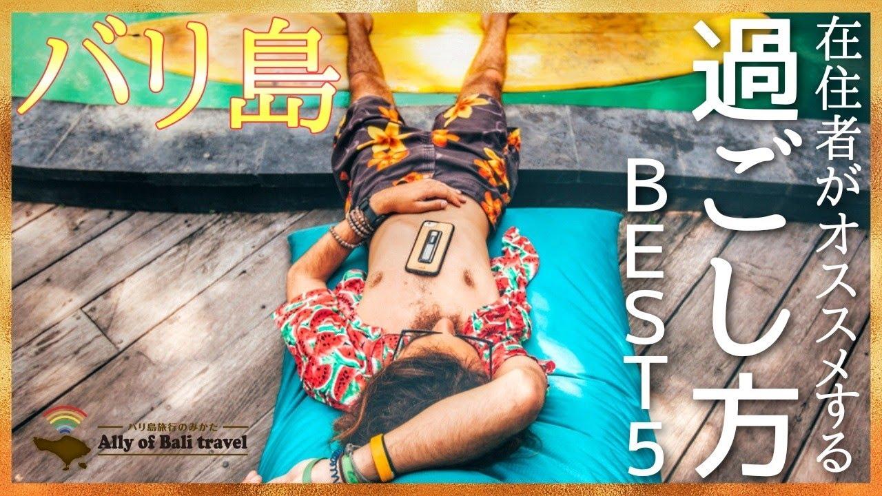 【バリ島過ごし方Best5】バリ旅行のプロが教えるオススメの過ごし方をランキング形式で5つご紹介!