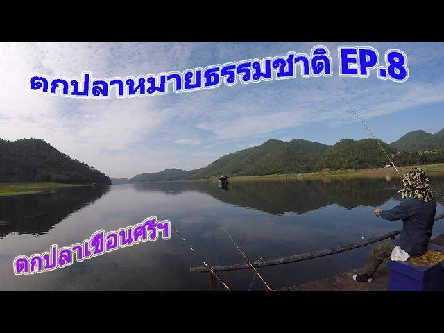 Trip ????????????????? EP.8  ???????????????????????? ???????????? dam fishing in kanchanaburi