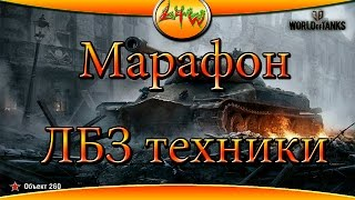Марафон ЛБЗ техники ~World of Tanks~