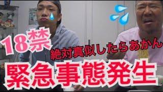 【危険‼️】18禁ラーメンを京之介と食べてみた結果・・・