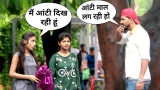 Calling Cute Girl AUNTY Prank || Funny Pranks || Aunty Prank || Prank Shala