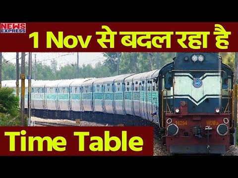 Zero Based Time Table बना रहा Railway, बदल जाएगा सैकड़ों Trains का वक्त