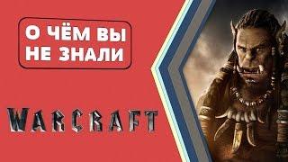Варкрафт/Warcraft - факты, о кино, секреты, съёмки [О чём Вы не знали]