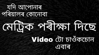 How to at least pass in HSLC examination - Dimpu Baruah