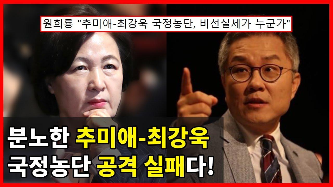 윤석열 검찰, '추미애-최강욱'을 두려워하는 이유