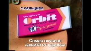 Реклама Орбит (2000 год)(Вспомнить былые времена на http://1990e.com., 2015-09-28T21:31:09.000Z)