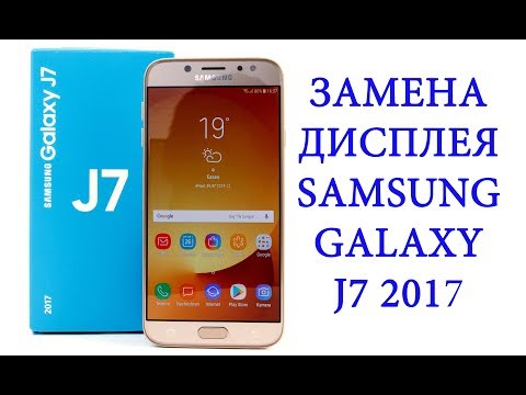 Замена дисплея Samsung Galaxy J7 2017 J730f/j730fn / Replacement Lcd Samsung Galaxy J7 2017