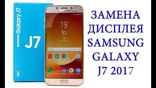 Замена дисплея Samsung Galaxy J7 2017 j730f/j730fn / replacement lcd samsung galaxy j7 2017