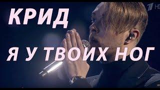 ЕГОР КРИД - Я У ТВОИХ НОГ (2018) КОНЦЕРТ LIVE