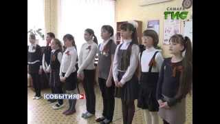 Урок мужества прошел в самарской школе №116