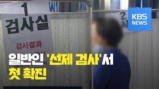 서울 63명 확진…일반인 선제검사에서 첫 확진 / KB…