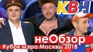 неОбзор КВН 2018 Кубок мэра Москвы