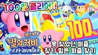 별의커비 스타 얼라이즈 (한글화) 100% 완성 찾기 힘든 퍼즐 찾기 / 부스팅 실황 공략 [닌텐도 스위치] (Kirby Star Allies)