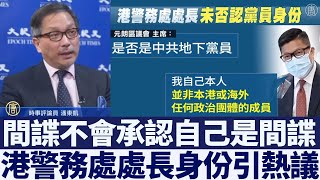 港警務處處長鄧炳強 被問地下黨員引熱議|新唐人亞太電視|20200515