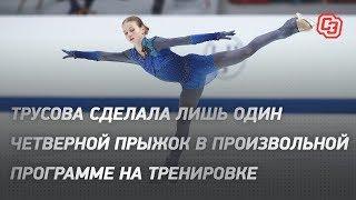 Трусова сделала лишь один четверной прыжок в произвольной программе на тренировке