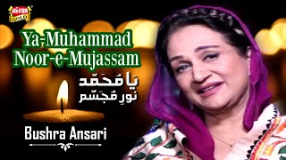 Bushra Ansari - Ya Muhammad Noor E Mujassam - Ramzan New Naat 2018 - Heera Gold