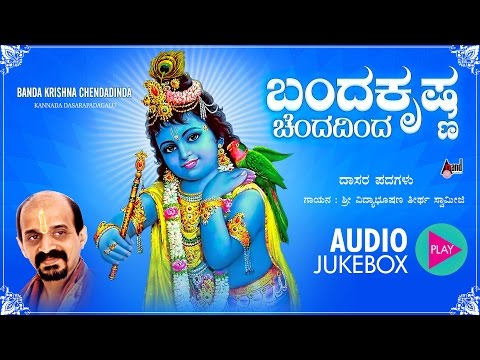 Banda Krishna Chendadinda | Kannada Dasarapada Juke Box 2016 | Sung By: Vidyabhushana | Kannada
