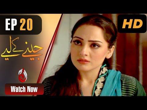 Jeenay Ke Liye - Episode 20 - Aaj Entertainment Dramas