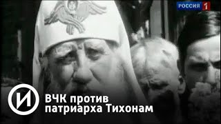 "ВЧК против патриарха Тихонам | Телеканал ""История"""