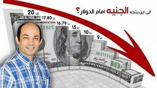 لماذا ينخفض الدولار امام العملة المصرية وهل يمكن ان يصل إلى 10 جنيهات؟