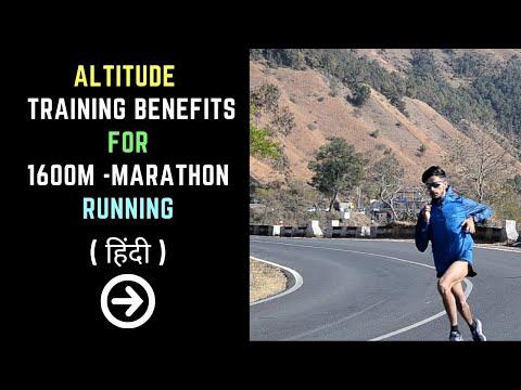 altitude-training-benefits-for-1600m---marathon-running-|-hindi-(2019)
