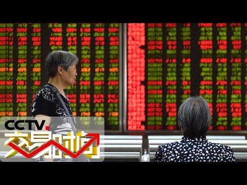 《交易时间(下午版)》盘面动态:两市集体调整 有色金属板块活跃 20190813 | CCTV财经