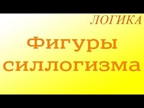Логика. 8.2. Фигуры силлогизма