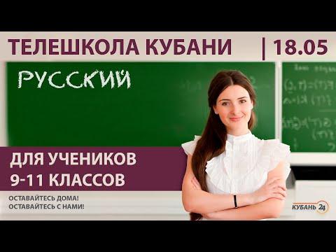 Уроки для 9-11 классов. «Русский язык» за 18.05.20 | «Телешкола Кубани»