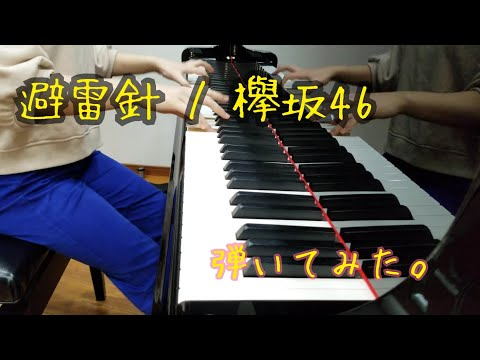 避雷針 / 欅坂46 / ピアノで弾いてみた / 耳コピ