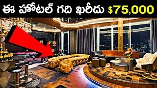 Most Expensive Hotel Rooms In The World    T Talks
