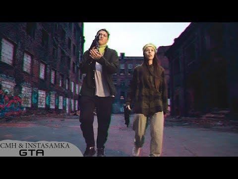 CMH & INSTASAMKA - GTA (без клипа)