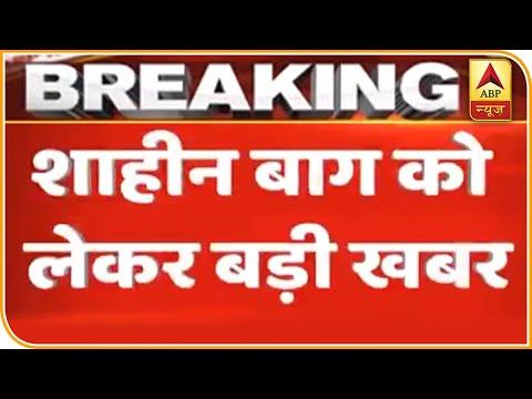 Shaheen Bagh क्या SC की सुनेगा? देखिए ये रिपोर्ट  ABP News Hindi