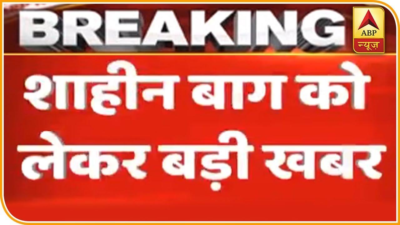 Shaheen Bagh क्या SC की सुनेगा? देखिए ये रिपोर्ट| ABP News Hindi