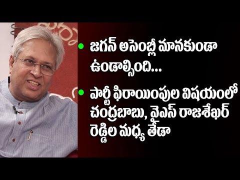 Undavalli Opinion On YSR & Jagan    Journalist Diary    Satish Babu