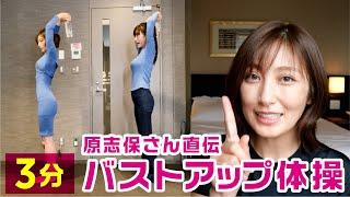【簡単エクササイズ✨】美乳家 原志保さんとバストアップ・二の腕・ヒップに効く体操
