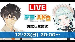 [LIVE] 【LIVE】デラとハドウ お試しトーク生放送